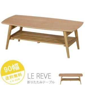 折りたたみ テーブル 90幅 ルレーヴェ 90×45 木製 テーブル 天然木 ナチュラル 棚板付き センターテーブル リビングテーブル|e-alamode