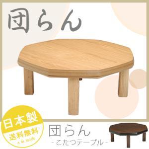 こたつ こたつテーブル コタツ 団らん 100幅 こたつテーブル|e-alamode