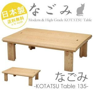 なごみ 135幅 こたつテーブル|e-alamode
