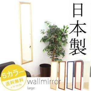 ウォールミラー 壁掛けミラー 鏡壁掛け(大) e-alamode