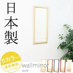 ウォールミラー 壁掛けミラー 鏡壁掛け(小) e-alamode