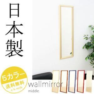 ウォールミラー 壁掛けミラー 鏡壁掛け(中) e-alamode