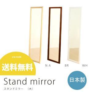 スタンドミラー ミラー 鏡 全身鏡 姿見 木製 大型 姿見鏡...