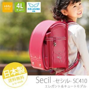 ランドセル 2018年度モデル 村瀬鞄行 A4サイズ対応 女の子 ピンク Secil セシル|e-alamode