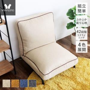 ソファー 1人掛け ソファ ローソファ 椅子 チェア リクライニングチェア ハルモニアの写真