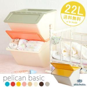 収納ケース おもちゃ箱 収納ボックス (ペリカン) ベーシック|e-alamode