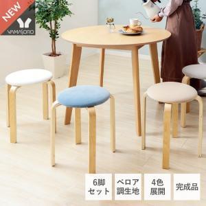 椅子 スツール チェア イス いす 木製 スタッキング 円形 同色5脚セット ブラック アイボリー ピッコロ|e-alamode
