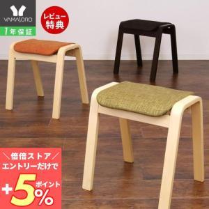 スツール 木製 椅子 チェアー 収納 北欧 積み重ね可能 スタッキング 布 パセリ 1脚|e-alamode