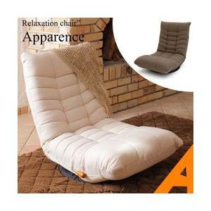 座椅子 チェア 椅子 イス いす リクライニングチェア リラックスチェア 回転座椅子 アパランス|e-alamode