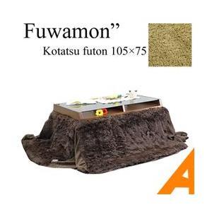 こたつ布団 コタツ 布団 Fuwamon フワモン 105×75用 長方形用 さらさら|e-alamode