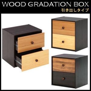 収納ボックス 引き出し ウッドグラデーションボックスの写真
