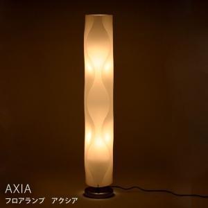 スタンドライト フロアランプ  シェードランプ AXIA (アクシア)|e-alamode