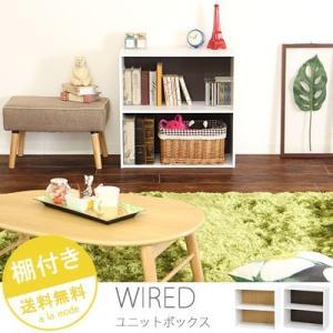 ボックス収納 棚付き WIRED 棚板付き 組み合わせ収納ボックス テレビボード ディスプレイラック 本棚 隙間収納 壁面収納 ボックス 収納|e-alamode