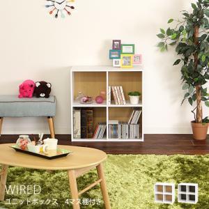 ボックス収納 4マス棚付き WIRED 棚板付き 組み合わせ収納ボックス テレビボード 本棚 隙間収納 壁面収納 ボックス 収納|e-alamode