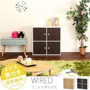 ボックス収納 4マス扉付き WIRED 組み合わせ収納ボックス テレビボード ディスプレイラック 本棚 隙間収納 壁面収納 ボックス 収納|e-alamode