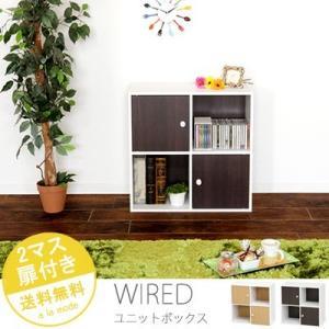 ボックス収納 2マス扉付き WIRED 組み合わせ収納ボックス テレビボード ディスプレイラック 本棚 隙間収納 壁面収納 ボックス 収納|e-alamode