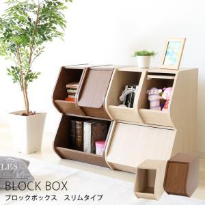 カラーボックス 収納ボックス カラーボックス 収納 スタックボックス 収納ケース (扉付き/オープン) 棚 ブロックボックス スリムタイプ|e-alamode