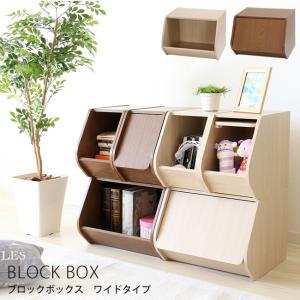 カラーボックス 収納ボックス カラーボックス 収納 スタックボックス 収納ケース (扉付き/オープン)  棚 ブロックボックス ワイドタイプ|e-alamode