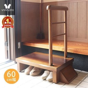 玄関台 踏み台 ステップ台 昇降補助台 木製 手すり付き うづくり玄関台 60幅|e-alamode