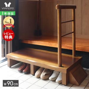 玄関台 踏み台 昇降補助台 木製 手すりつき玄関台 手すり付きうづくり玄関台 90幅|e-alamode