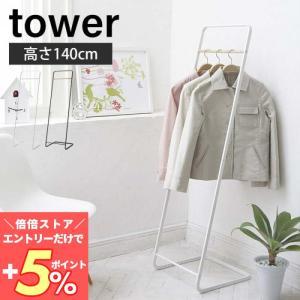 (tower) コートハンガー タワー|e-alamode