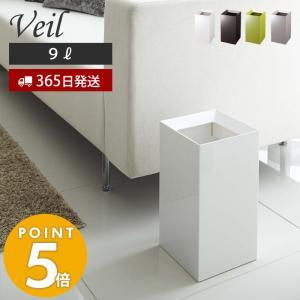 ゴミ箱 おしゃれ スリム ダストボックス 袋 見えない 隠す シンプル 9リットル ヴェール|e-alamode