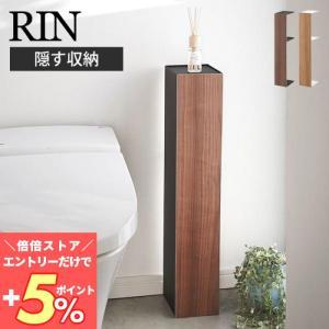 トイレットペーパー 収納  コーナーラック おしゃれ トイレ収納 スリム 棚 リンの写真