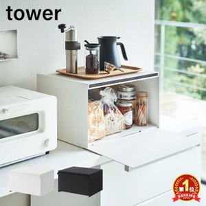 ブレッドケース タワー tower パンケース ブレッドビン 大容量 27L トースター おしゃれ ...