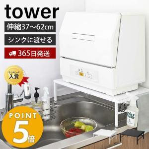 食洗機 台 伸縮 食洗機ラック タワー tower シンクに渡せる 食洗機台 幅37-62cm 耐荷...