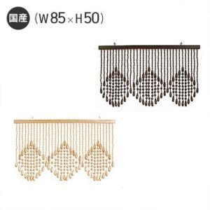 珠のれん HA-150(W85×H50)国産 日本製 珠暖簾 e-alamode