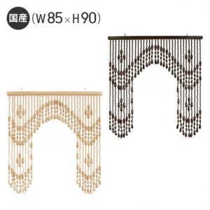 珠のれん HA-290(W85×H90)国産 日本製 珠暖簾 e-alamode