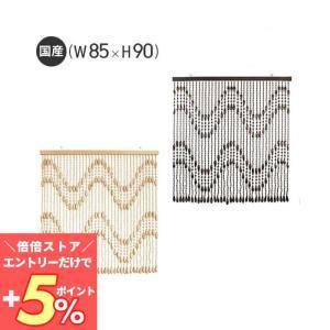 珠のれん HS-390(W85×H90)国産 日本製 珠暖簾 e-alamode