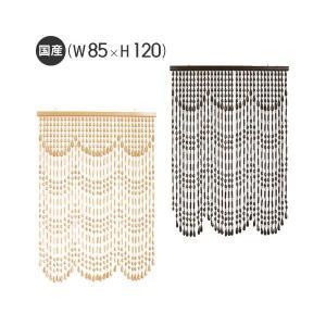 珠のれん HS-412(W85×H120)国産 日本製 珠暖簾 e-alamode