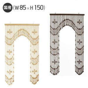 珠のれん HA-515(W85×H150)国産 日本製 珠暖簾 e-alamode