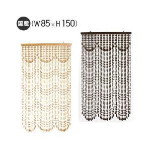 珠のれん HS-615(W85×H150)国産 日本製 珠暖簾 e-alamode