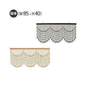 珠のれん HAC-40(W85×H40)(HAC-40) 珠暖簾 e-alamode
