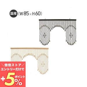 珠のれん HA-60(W85×H60)(HA-60) 珠暖簾 e-alamode