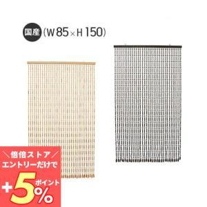 珠のれん のれん 木製 HSS-150(W85×H150) 珠暖簾 e-alamode