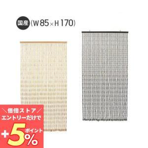 珠のれん HSS-170(W85×H170) 珠暖簾 e-alamode
