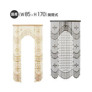珠のれん HK-170(W85×H170) 珠暖簾 e-alamode