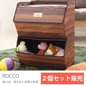 収納ボックス 2個セット 収納ケース フタ付き おしゃれ 折りたたみ おもちゃ箱 ロッコ ROCCO|e-alamode