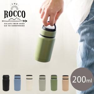 マグボトル 200ml おしゃれ ミニ 水筒 ポケットに入る マイボトル 直飲み ハンドル付 保温 保冷 ロッコ ROCCO TO-GO プレゼント 新生活 熱中症対策|ヤマソロ公式 A LA MODE