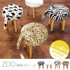 椅子 スツール チェア いす イス スツール おしゃれ 可愛い椅子 動物スツール どうぶつ キッズチェア 子供用 ZOO|e-alamode