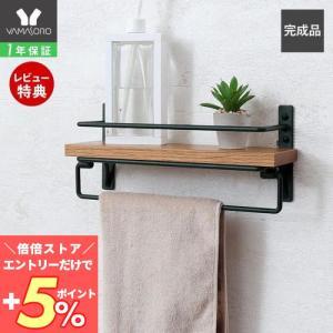 タオル掛け 洗面所 おしゃれ アイアン 棚付き タオルハンガー ヴィンテージ トイレ収納 TAO タオ ヤマソロ ヤマソロ公式 A LA MODE