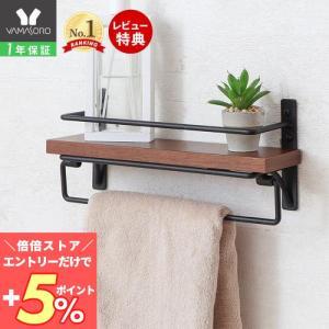 タオル掛けホルダー タオル掛け おしゃれ シンプル ナチュラル 木製 洗面所 キッチン 収納 飾り棚...