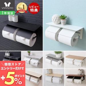 トイレットペーパーホルダー カバー おしゃれ 2連 ダブル DIY アイアン ブラック ホワイト トイレ収納 ブラン 新生活 41-038 ヤマソロ 父の日 プレゼント ヤマソロ公式 A LA MODE