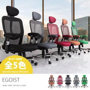 オフィスチェア パソコンチェア チェア 椅子  イス デスクチェア 事務椅子 メッシュ チェア 高機能 エゴイスト|e-alamode