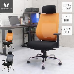オフィスチェア メッシュ おしゃれ パソコンチェア デスクチェア 肘上げ式 事務椅子 学習椅子 トラット 新生活 リモートワーク 在宅 ヤマソロ メーカー直営店|ヤマソロ公式 A LA MODE
