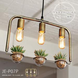 LED対応 天井照明 3灯 シーリングライト ペンダントライト 光触媒 ジャヴァロエルフ JE-P07P|e-alamode