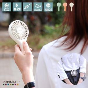 扇風機 おしゃれ ハンディ 首かけ ハンディファン USB 充電式 PR-F030 ネックストラップ付 軽量 子供用 ミニファン アウトドア 阪和 プリズメイト  (ラ)|ヤマソロ公式 A LA MODE